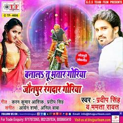 Banala Tu Bhatar Goriya Jounapur Rangdar Goriya songs