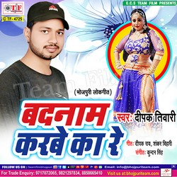 Badnam Karbe Ka Re songs