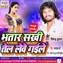 Bhatar Sakhi Tel Lebe Gail songs