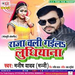 Raja Chali Gaila Ludhiyana songs