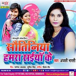 Sautaniya Hamara Saiya Ke songs