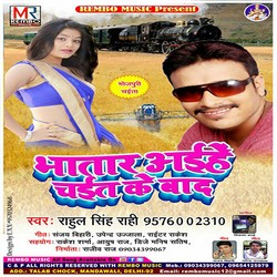 Bhatar Aihe Chait Ke Baad songs