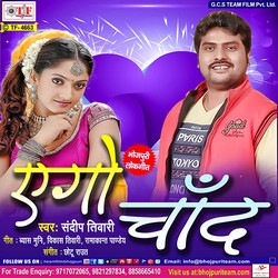 Ago Chand songs