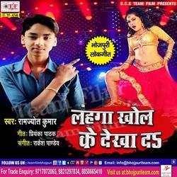 Lahanga Khol Ke Dekha Da songs