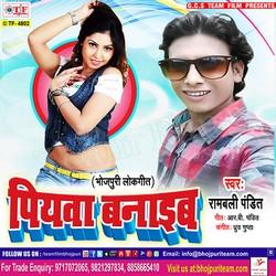 Listen to Piyawa Banaib songs from Piyawa Banaib
