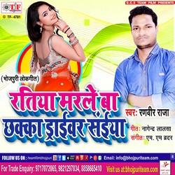 Ratiya Marale Ba Chhaka Driver Saiya songs