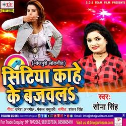 Listen to Kaile Rahi Prem songs from Sitiya Kahe Ke Bajawala
