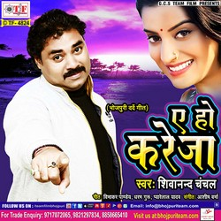 Listen to Gali Gali Gahawan Ke songs from A Ho Kareja