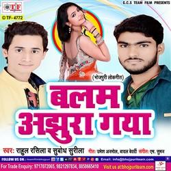 Balam Ajhura Gaya songs
