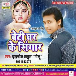 Beti Ghar Ke Singaar songs