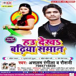 Hau Dekha Badhiya Saman songs