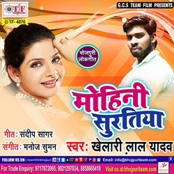 Mohini Suratiya songs