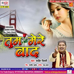 Listen to Tum Mere Baad songs from Tum Mere Baad