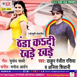 Thhanda Ka Di Khade Khade songs