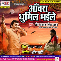 Listen to Ek Din Chhod Jaibu songs from Achara Dhumil Bhaile
