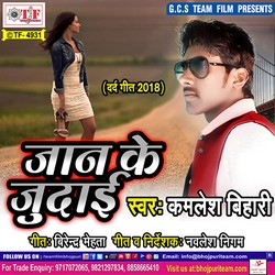 Jaan Ke Judai songs