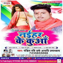 Listen to Dewara Kat Leta songs from Naihar Ke Kuwa