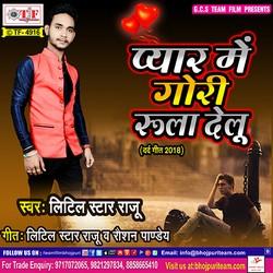 Pyar Me Gori Rula Delu songs