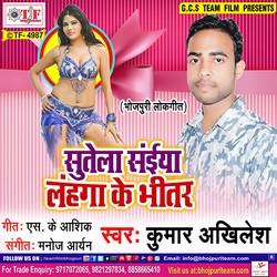 Sutela Saiya Lahanga Ke Bhitar songs
