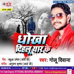 Dhokha Dihalu Yaar Ke songs
