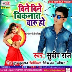 Dine Dine Chiknat Badu Ho songs
