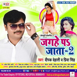 Jagahe Pa Jata 2 songs