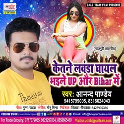 Listen to Ketana Lawanda Ghayal Bhaile songs from Ketana Lawanda Ghayal Bhaile Up Aur Bihar Me