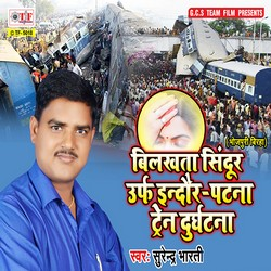 Bilkhata Sindoor Urf Bihar Patna Train Durghatna songs