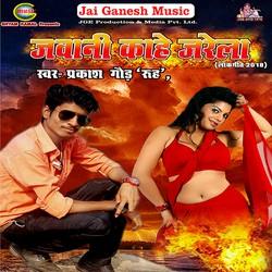 Jawani Kahe Jarela songs