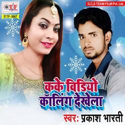 Kake Video Calling Dekhela songs
