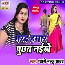 Marad Hamar Puchhat Naikhe songs