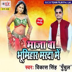 Maza Ba Bhumihar Marda Me songs