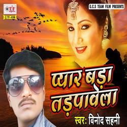 Pyar Bada Tadpawela songs