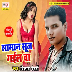 Saman Suj Gail Ba songs