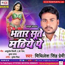 Bhatar Sute Mathhiye Pe songs