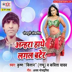 Listen to Saiya Rail Gadiya Me songs from Anhara Hathe Lagal Bater