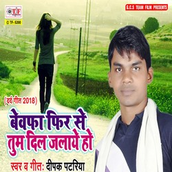 Bewafa Phir Se Tum Dil Jalaye Ho songs