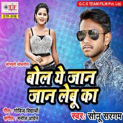 Bola Ye Jaan Jaan Lebu Ka songs