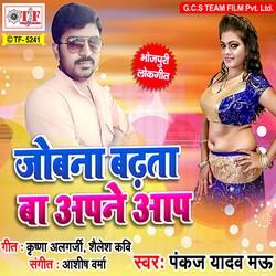 Jobana Badhata Ba Apne Aap songs