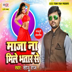 Maza Na Mile Bhatar Se songs