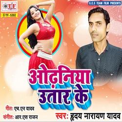 Odhaniya Utaar Ke songs