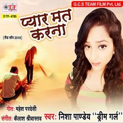Pyar Mat Karna songs