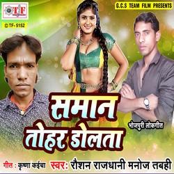 Saman Tohar Dolata songs