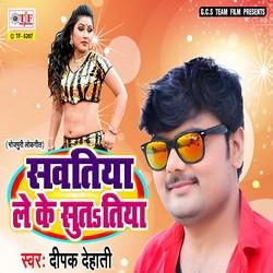 Listen to Sawatiya Leke Sutatiya songs from Sawatiya Leke Sutatiya