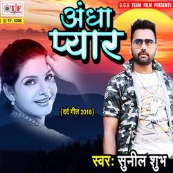 Andha Pyar songs