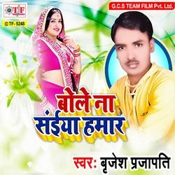 Bole Na Saiya Hamar songs