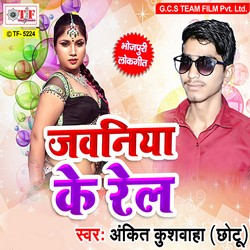 Jawaniya Ke Rail songs