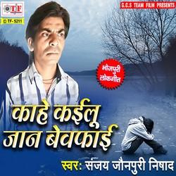 Kahe Kailu Jaan Bewafai songs