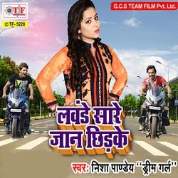 Lawande Saare Jaan Chhirake songs