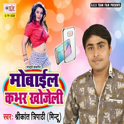Mobile Cover Khojeli songs